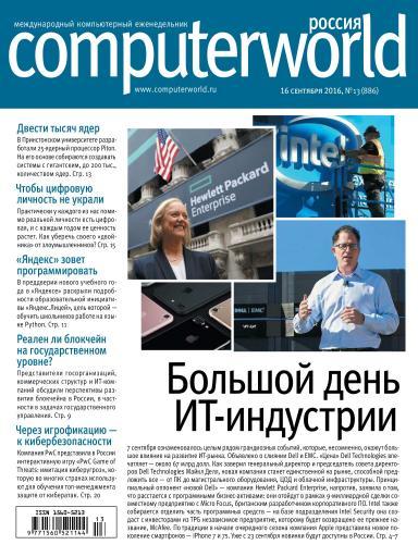 Computerworld Россия №13 16 сентября