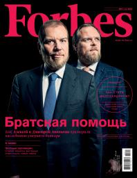 Forbes №11
