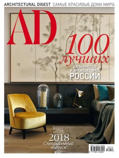 AD Best №2018 Октябрь