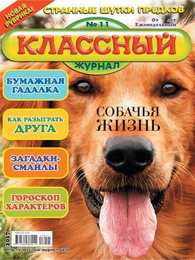 Классный журнал №11 23 марта