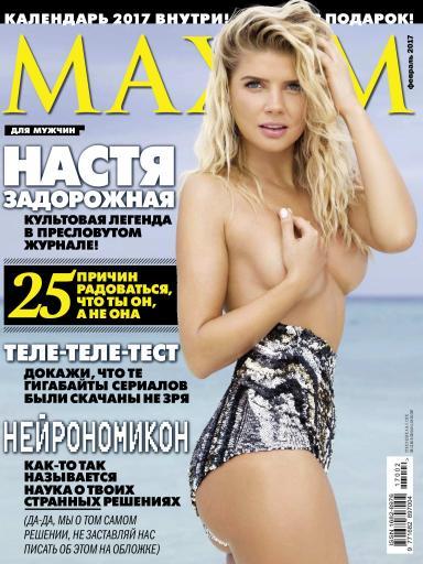 Maxim №13 февраль