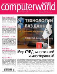 Computerworld Россия №20