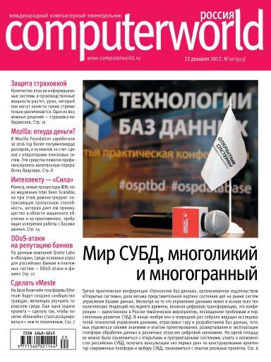Computerworld Россия №20 22 декабря