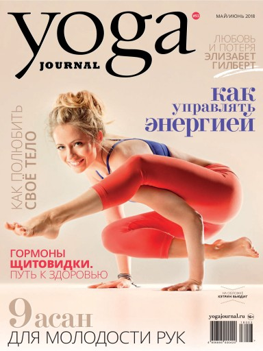 Yoga Journal №93 май