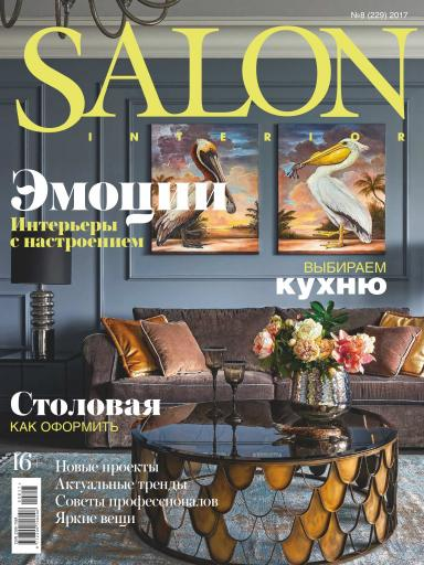 SALON-Interior №8 август