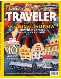 National Geographic Traveler №2