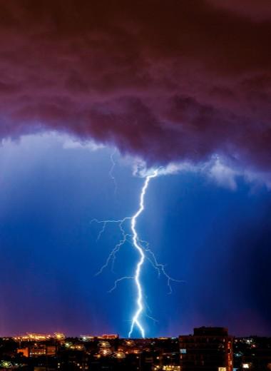 С чего начинается молния