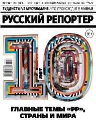 Русский репортер №16