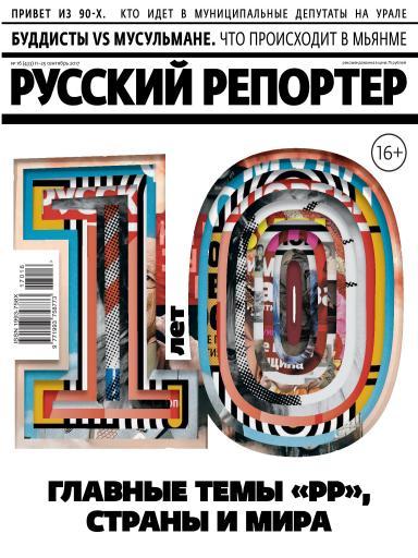 Русский репортер №16 11 сентября