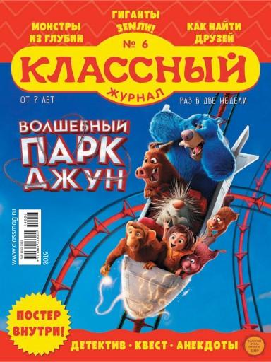 Классный журнал №6 21 марта