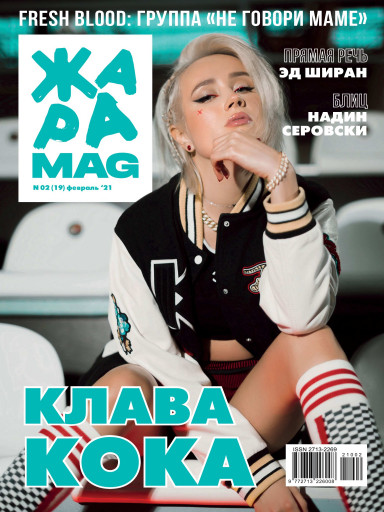 ЖАРА Magazine №19 февраль
