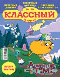 Классный журнал №30