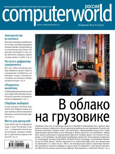 Computerworld Россия №19 9 декабря