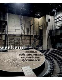 Weekend №23