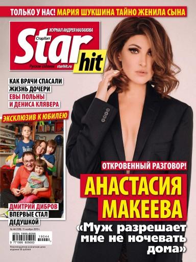 StarHit №44 11 ноября