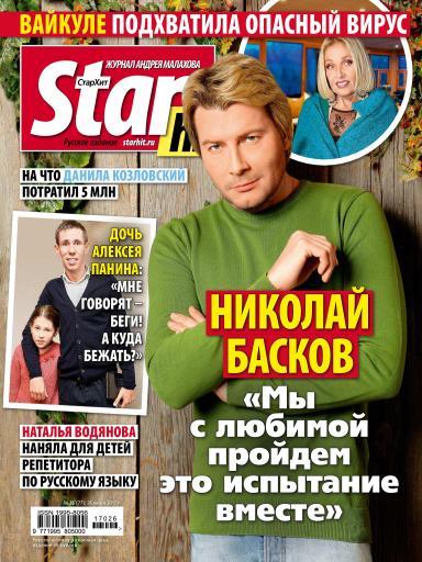 StarHit №26 26 июня