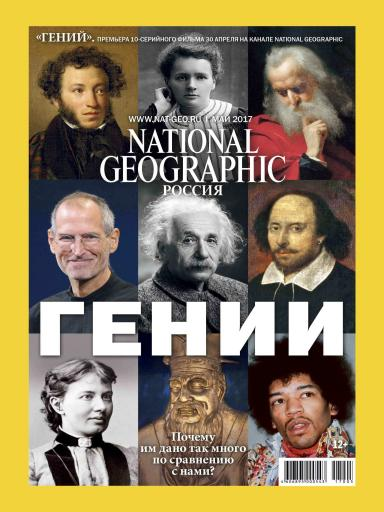 National Geographic №5 май