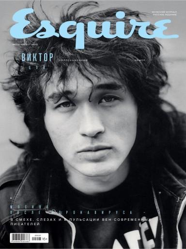 Esquire №7-8 июль