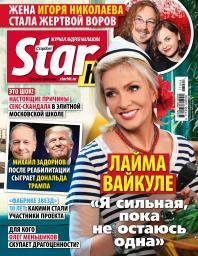StarHit №5