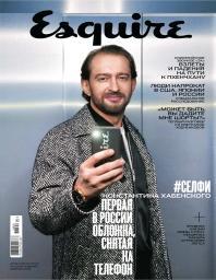 Esquire №2