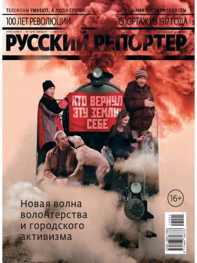Русский репортер №1 27 февраля