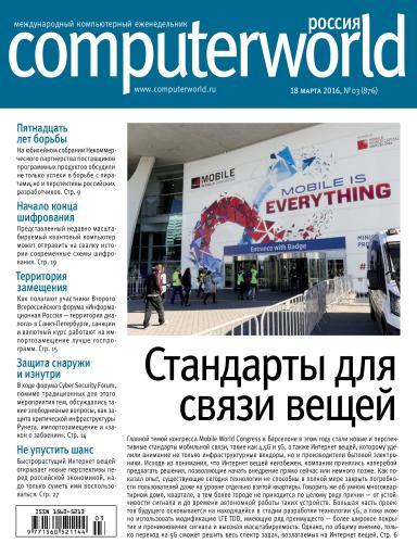 Computerworld Россия №3 18 марта