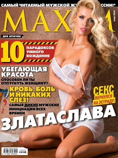Maxim №3 март