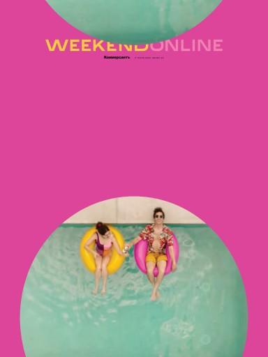Weekend №23 17 июля