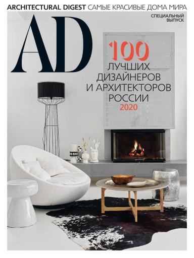 AD Best №2020 октябрь