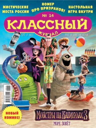 Классный журнал №14 19 июля