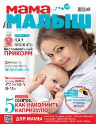 Мама и малыш №3
