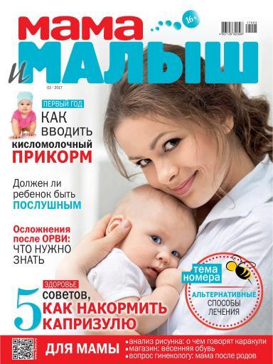 Мама и малыш №3 март