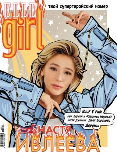 Elle girl №38 март