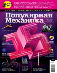Популярная механика №11