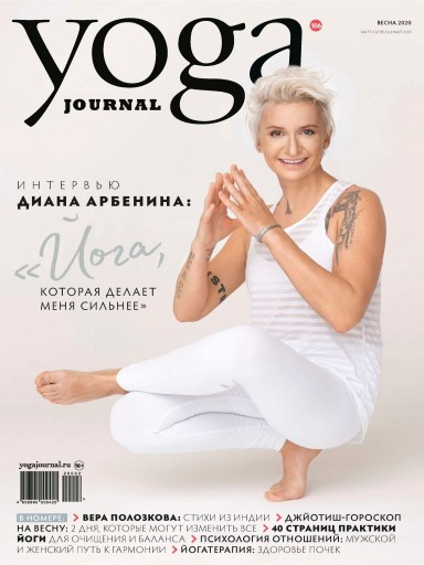 Yoga Journal №106 март