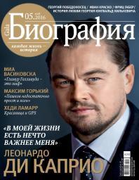 Gala Биография №5