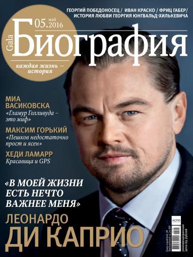 GALA Биография №5 май