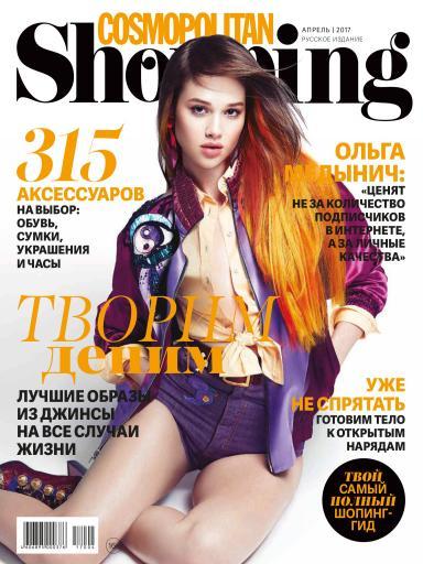Cosmo Shopping №4 Апрель