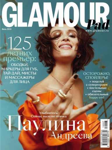 Glamour №7 июль