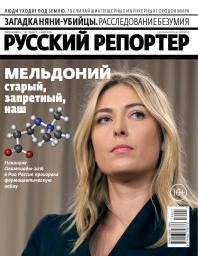 Русский репортер №7