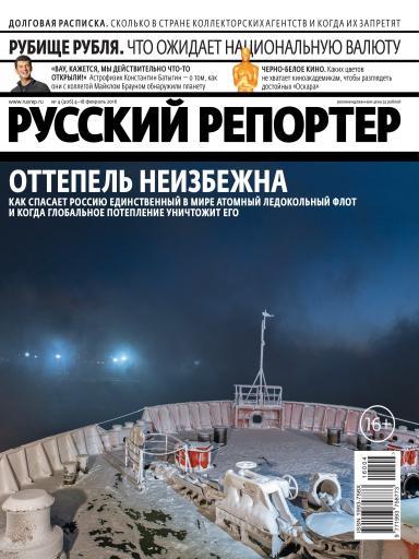 Русский репортер №4 18 февраля