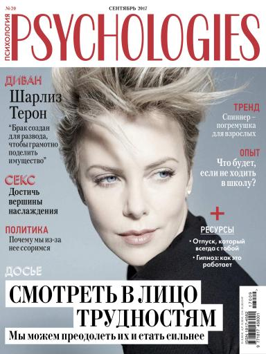 Psychologies №20 Сентябрь