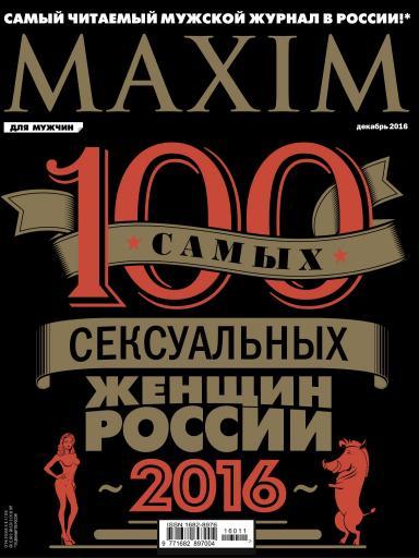 Maxim №11 декабрь