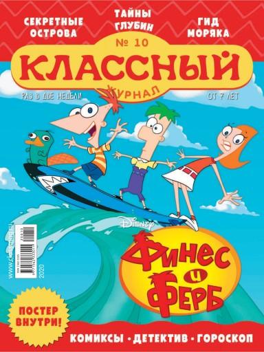 Классный журнал №10 май