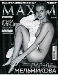 Maxim №53