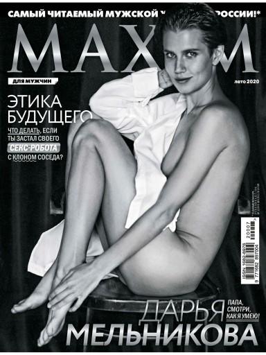 Maxim №53 июль