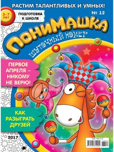 ПониМашка №12 30 марта