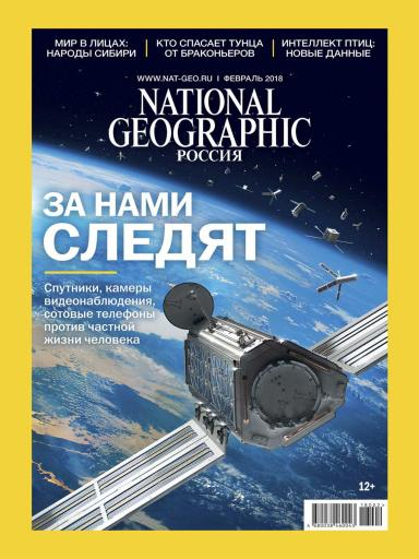 National Geographic №2 февраль