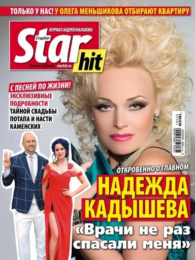 StarHit №20 27 мая