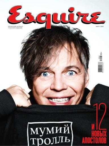 Esquire №3 март